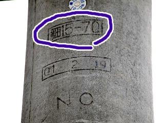 細15-70が種類で、下の「01 2 19」は製造年月日だろうか。