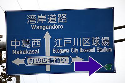 江戸川区マークが入っている。