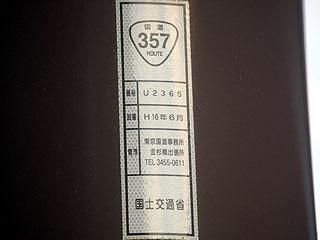 これは東京国道事務所の管理。