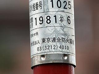 東京連合防火協会ってなんだ。