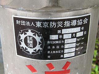 東京防火指導協会ってなんだ。
