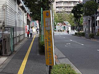 標語の看板を街路樹にくくりつける。