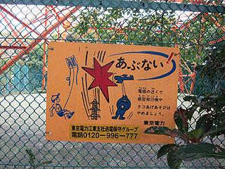 この鉄塔は東京電力江東支社送電保守グループの管理。