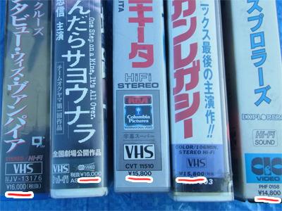 そういえば映画ビデオは3,800~16,000円と高かった。古本屋で安くなったのを買ったり。
