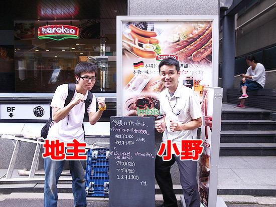 左が僕で、右が小野さん(僕の視線の先が気になりますが特に何もありません)