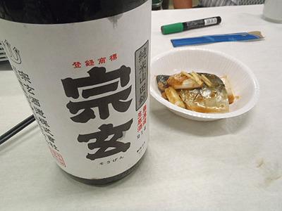 古川教授は日本酒や蕎麦にも造詣が深く、それに関する本も出されています。そんな訳で、今回の発表会にはうまい日本酒も用意されていた。うまい煮物とうまい日本酒で幸せな取材でした。