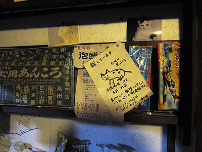 店内にはまだ尋ねネコの張り紙が。でも「社長」ってかいてある、別のネコか