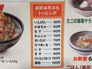 天ぷら単品を頼んでオリジナル天丼を。