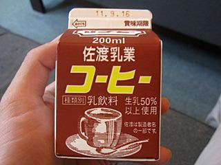 コーヒーのパッケージは想像以上に普通だった。