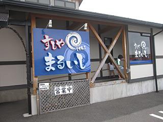 「ここはマグロが築地直送だからおいしいのよ!」っていうお客さんの会話が聞こえた回転寿司で昼飯(サイトをみたら、本当だった)。