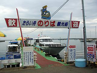 たらい舟を使っている漁師が知り合いにいないので、観光としてやっているたらい舟に乗る。