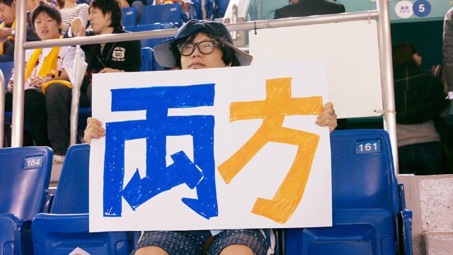 巨人も横浜もどっちも応援する