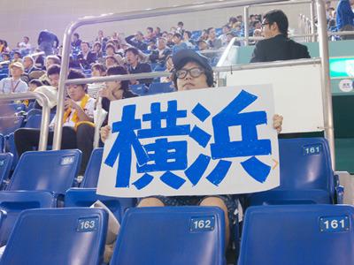 横浜ファンとしては三振とれて「いいぞ~!」
