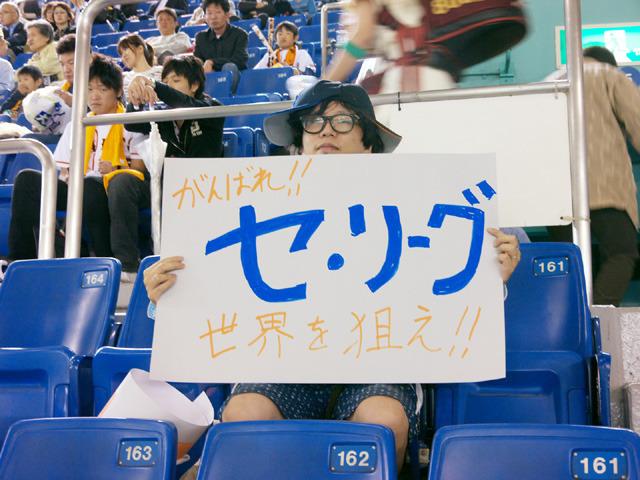 むしろリーグを応援する。世界的なリーグという新しいセ・リーグの提唱である。