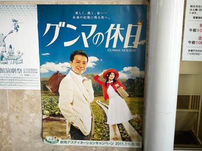 これも内容関係ないけど、群馬の観光キャンペーン中ということで、あちこちに貼られていたポスター。いまだにこのふたり(ヒデちゃん&イモリ)が群馬代表として扱われているのには違和感が……