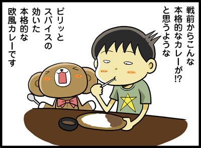 日本の古民家風なお店なので、味も昔の日本風カレーなのかと思いきや、スパイシーな本格派