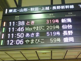 どうでもいい情報ですが、長野初上陸。