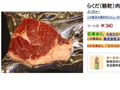 これは肉らしい肉、という見た目