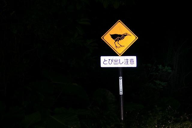 天然記念物であるヤンバルクイナの飛び出し注意を呼び掛ける標識