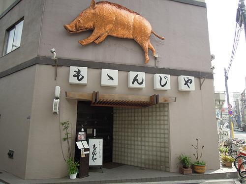 猪といえばここ