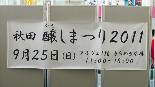 Let's 醸ン!(と実際に書かれたポスターがありました)