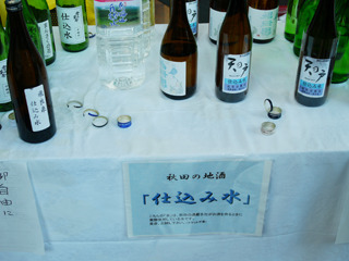 さらに日本酒を仕込んだ水も飲み放題!