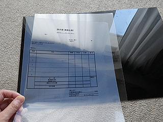 本物のプリンタで透明ラベルシートに請求書を印刷。つまりこの時点ではプリンタ使う。今考えたらここ手書きにすべきだったか。