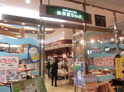 島の特産品が買えるアンテナショップ「東京愛らんど」