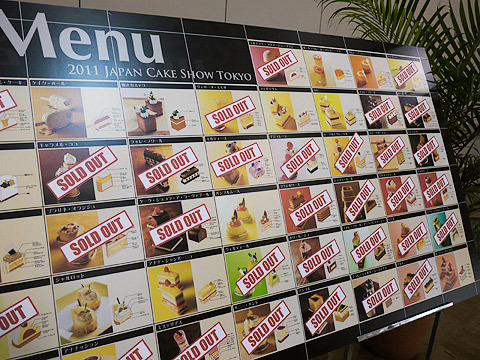 sold outが踊る