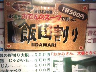 体力が無くて飲めなかったけど、今度行った時は飲みたいです、飯田割り。