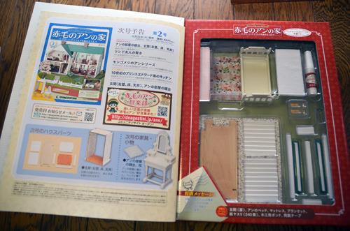 「赤毛のアンの家」、創刊号はベッドとドアだ。
