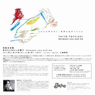 11/26・27 栩秋太洋展「あなたとわたしの間で」 (クリックでイベントページへ)