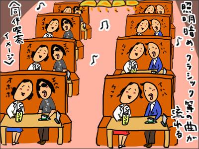同伴席は電車みたいに皆同じ方向を向いていたといっていた。こんな感じだろうか?なんか変だ。(絵の問題だろう)