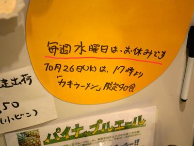 実はパイナップル以外のラーメンにも挑戦中だそうで、月一くらいで限定で出しているんだとか。10月の限定ラーメンは「カキ(柿)ラーメン」……どんななんだろ?
