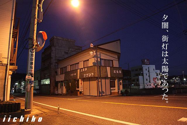 夕方とか薄暗い感じもいいちこっぽくなる。安房小湊駅の駅前です。ちょっと平塚らいてう入れてみた。