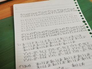 たくさん書いてみる
