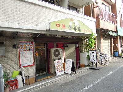 「金華苑」というお店