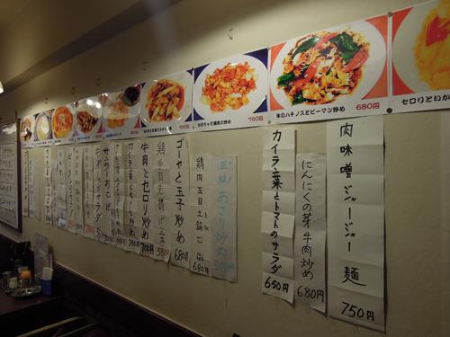 現在はオーナーからシェフ、スタッフ全員中国の方で本格的な中華料理を出している