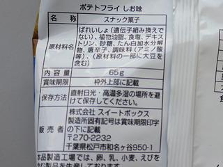 100円ローソンの表示