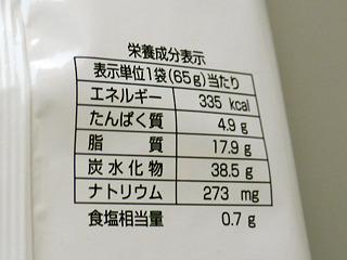 100円ローソンのは100gあたり515.4kcal