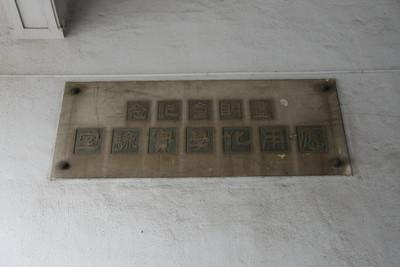 右から左に書く看板からも、古さが見て取れる