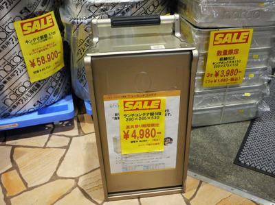 これも昨今使われなくなった「おかもち」。16380円から4980円と特価!