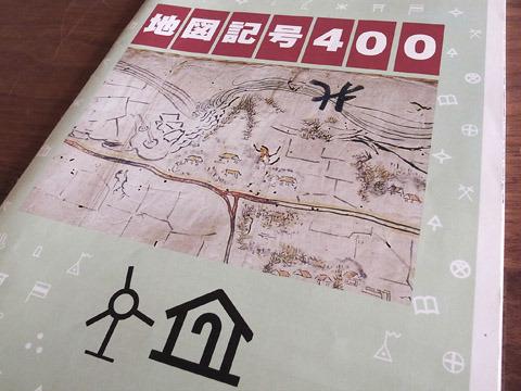 地図記号400(日本地図センター)。450円。