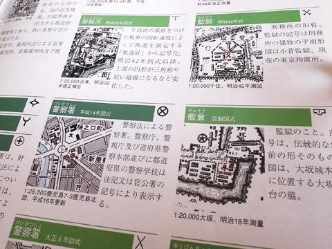 モテ地図記号。