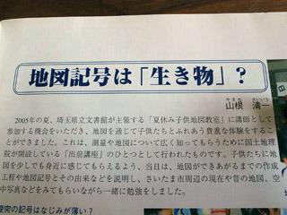 地図記号の本に載っていた言葉。神田川先生の「料理は愛情」に近いパッションを感じる。