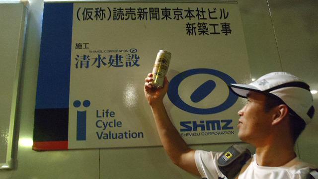 箱根駅伝は大手町読売新聞社前からスタート。ビルはただいま工事中。ビール片手に走ります。