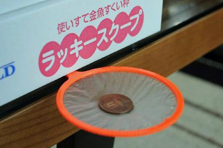 まずは10円。全然平気。