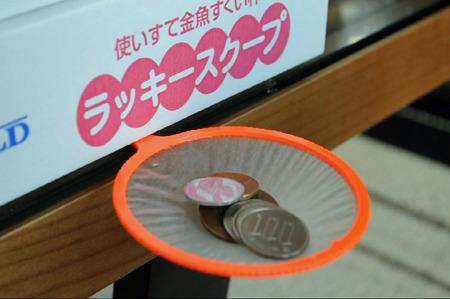 10円玉3枚と100円玉3枚、5円玉1枚に1円玉1枚。336円。限界が近い。