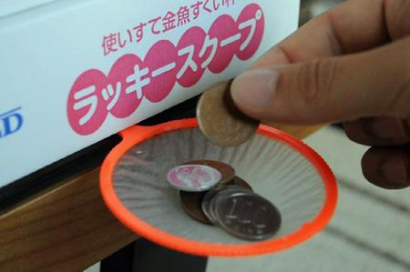 今にも破れそうなので恐る恐る10円を乗せる…