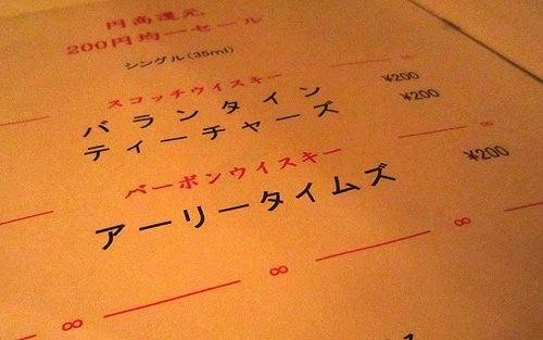 バランタインが円高セールで200円!